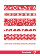 Белорусский народный орнамент в полосе