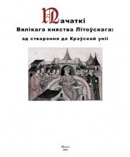 Вокдадка Пачаткі Вялікага княства Літоўскага: ад стварэння да Крэўскай уніі
